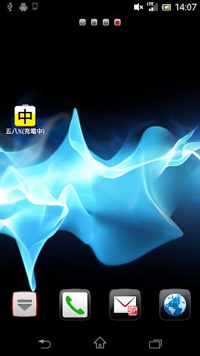 無料工具Appの漢字バッテリー残量計|記事Game