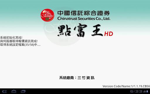 中國信託證券-點富王 HD