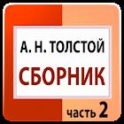 阿列克謝·托爾斯泰。系列2 icon