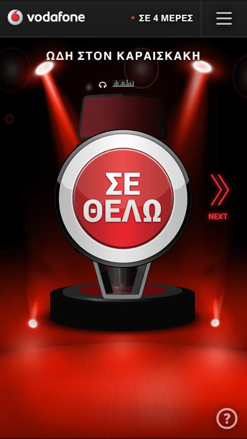 The Voice of Greece HomeCoach - screenshot