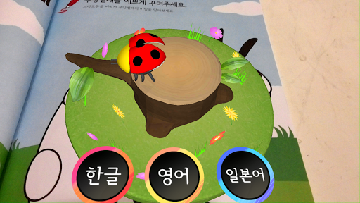 ColorBugs 색칠놀이