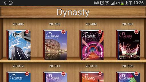Dynasty Magazine 華航機上雜誌