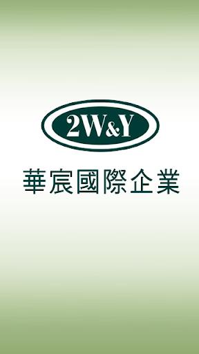 華宸國際企業