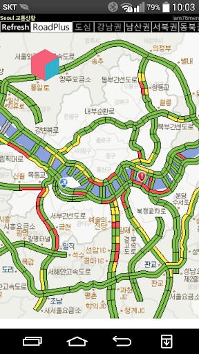 서울 교통정보