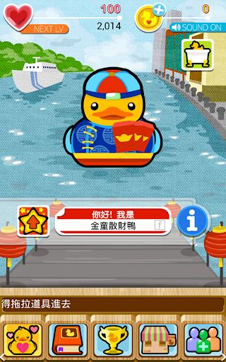 休閒必備免費app推薦|伊比壓鴨:台中公園線上免付費app下載|3C達人阿輝的APP