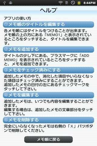 Smart Memo- screenshot