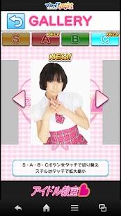 ブロッククラッシュ チームI(アイドル教室)- screenshot thumbnail