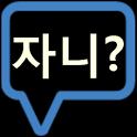 자니? (진짜 문자번호 확인) icon