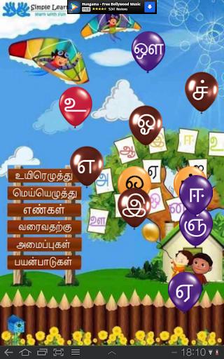 Learn Alphabets - Tamil