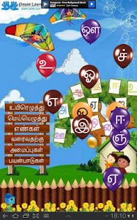 Learn Alphabets - Tamil - screenshot thumbnail
