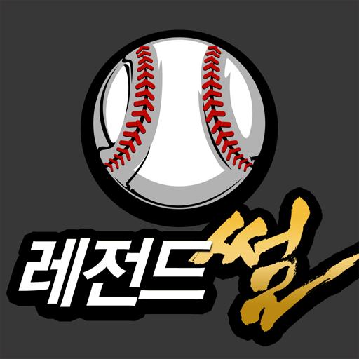 야구 레전드 썰 運動 App LOGO-APP開箱王