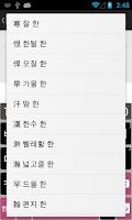 Screenshot of 커 키보드