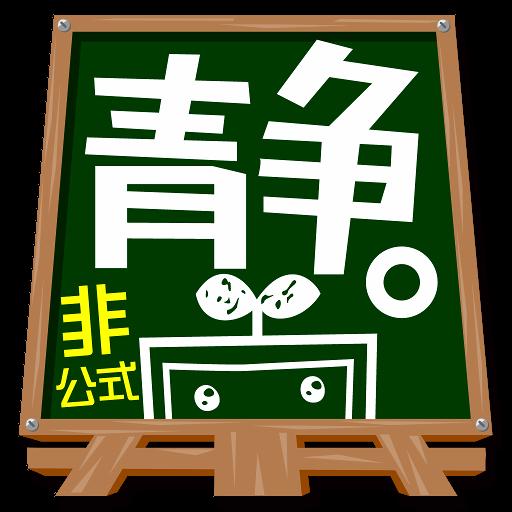 Nicoscape0 (ニコニコ静画ビューア) 社交 App LOGO-硬是要APP