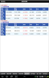 國泰綜合證券 HD - náhled