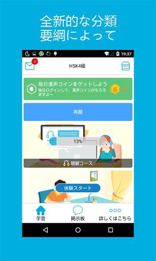 中国語を学ぶーHello HSK4級
