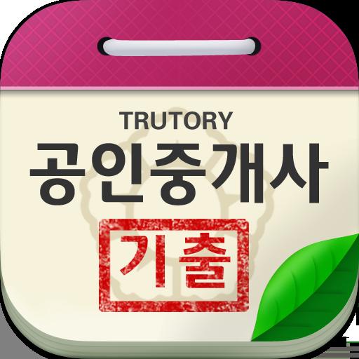 공인중개사 시험 기출문제 教育 App LOGO-APP開箱王