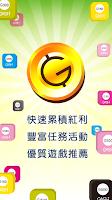 Screenshot of 超級好G - 完成任務拿紅利