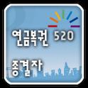 연금복권 종결자 icon