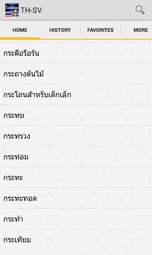ThaiSwedish Dictionary TR