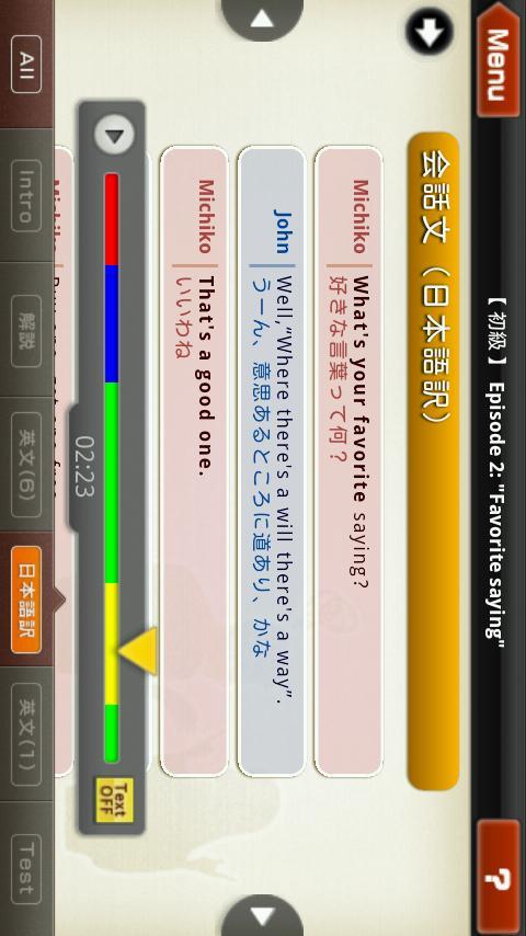 えいご上手統合版- screenshot