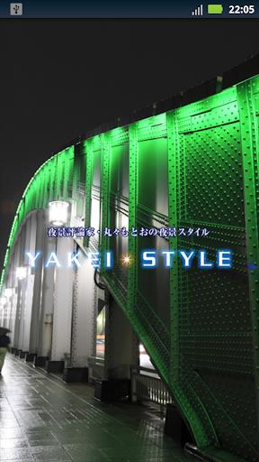 【夜景ライブ壁紙】ブリッジ vol.1