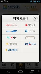 카드매출조회