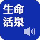 Broadcast Programs(Audio App) icon