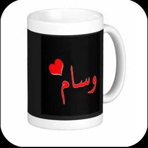 اسمك على Mug قهوه 攝影 App LOGO-APP開箱王