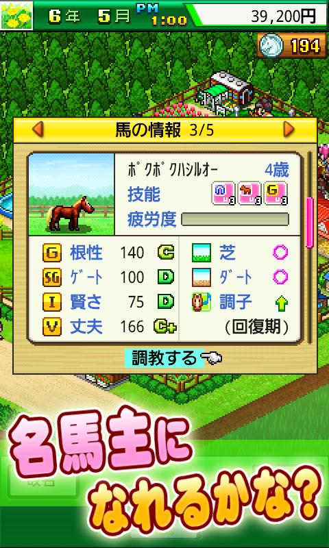 G1牧場ステークス screenshot #20