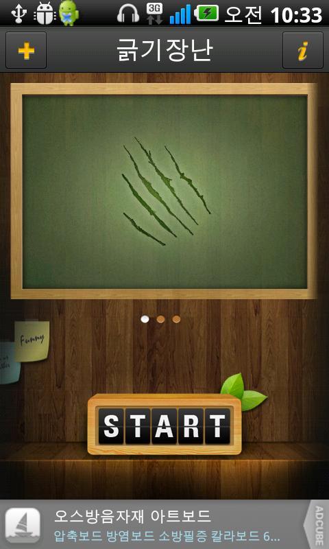 긁기장난- screenshot
