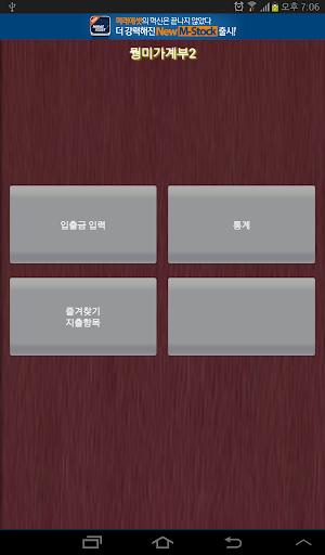 뭥미가계부2 초심플 초간단