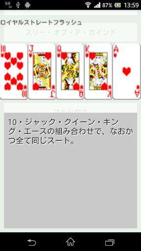 Poker Rulesアプリ