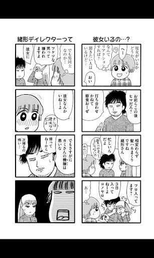 免費下載漫畫APP [漫画]お天気お兄さん app開箱文 APP開箱王