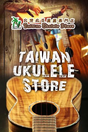 台灣烏克麗麗 Taiwan Ukulele Store