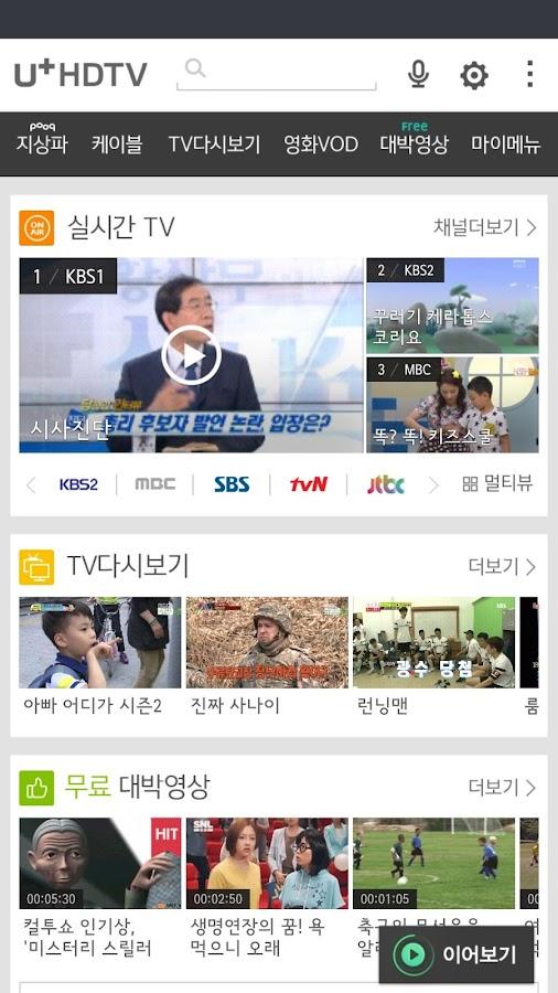 U+HDTV – 실시간 TV, TV다시보기,영화 - screenshot