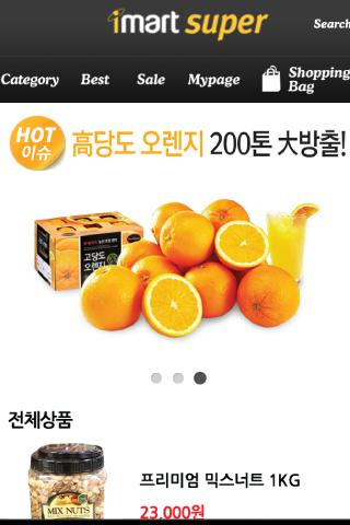아이마트 마트 배달서비스 구월동 남동구 인천 마트