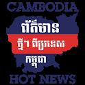 Cambodia News icon
