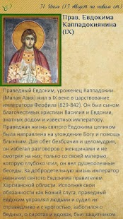 Orthodox Menologion- screenshot thumbnail