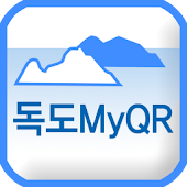 독도 MyQR