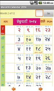 Marathi Calendar 2014 screenshot