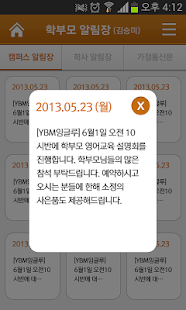 YBM잉글루- screenshot thumbnail