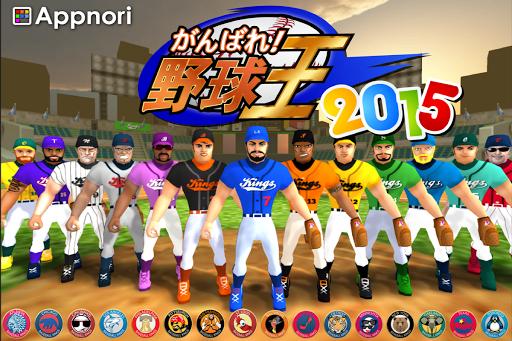 がんばれ野球王 2015 Baseball Kings