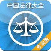 中国法律大全(专业版)