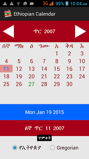 Ethiopian Calendar የቀን መቁጠሪያ