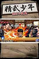Screenshot of 精武少年-快打小旋風(紅白復刻版)