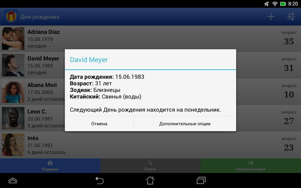 Скачать напоминалка о дни рождения на компьютер на русском языке