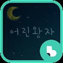 어린왕자의 명언 버즈런처 테마 (홈팩) icon