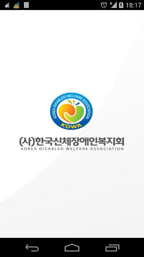 한국신체장애인복지회