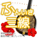 Simple Okinawa Sanshin Player logo