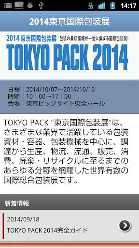 TOKYO PACK 2014